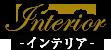 Interior - インテリア -