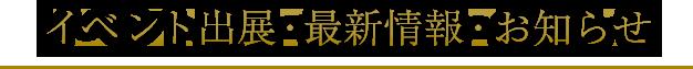 イベント出展・最新情報・お知らせ
